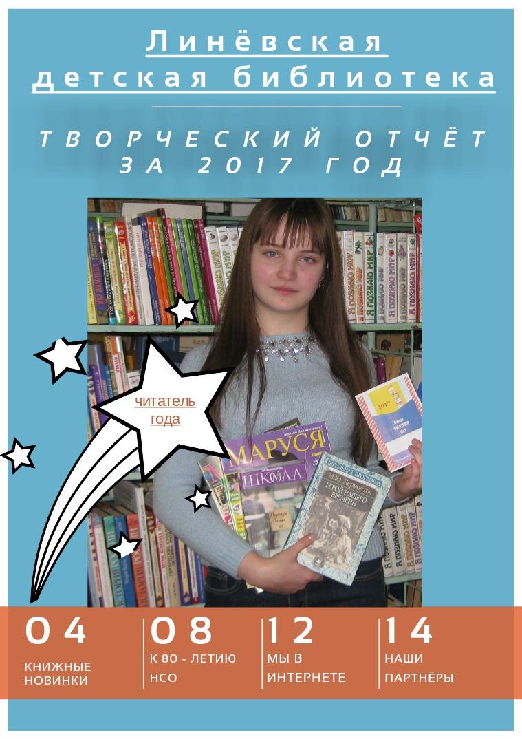 Творческий отчёт Линёвской детской библиотеки за 2017 г. Отчёт Линёвской детской библиотеки для читателей