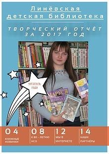 Творческий отчёт Линёвской детской библиотеки за 2017 г.