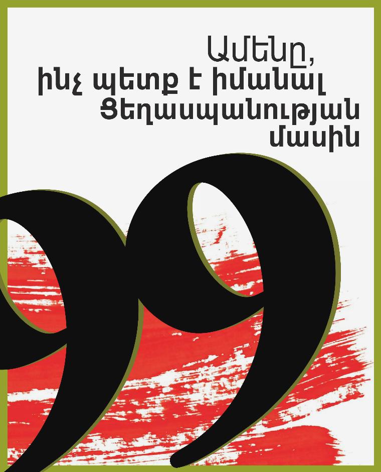 99 - Ամենը, ինչ պետք է իմանալ Ցեղասպանության մասին 99. Ամենը, ինչ պետք է իմանալ Ցեղասպանության մասին