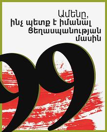 99 - Ամենը, ինչ պետք է իմանալ Ցեղասպանության մասին