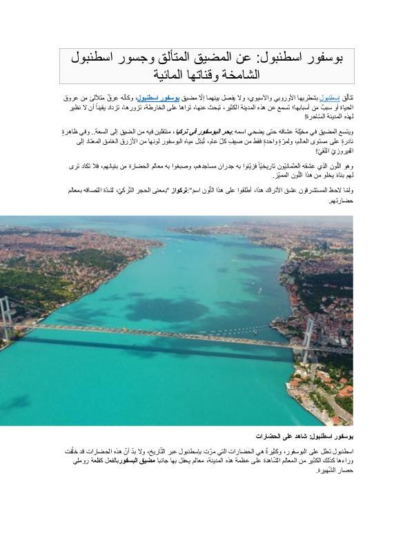 بوسفور اسطنبول عن المضيق المتألق وجسور اسطنبول الش