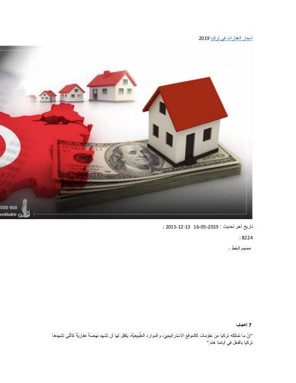 اسعار العقارات في تركيا