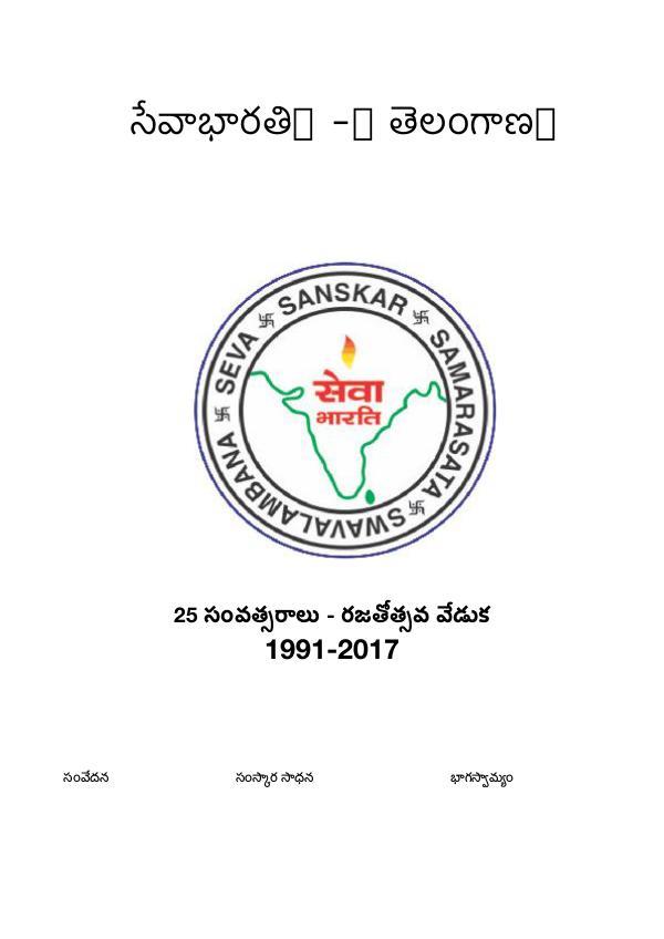 Sevabharathi Telugu Articles Sevabharathi Telugu Writeups Apr 2018