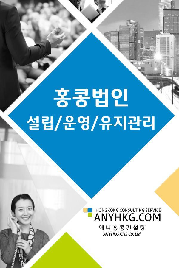 홍콩법인 설립, 유지관리, 세무회계 안내 홍콩법인설립, 유지관리, 세무회계 안내