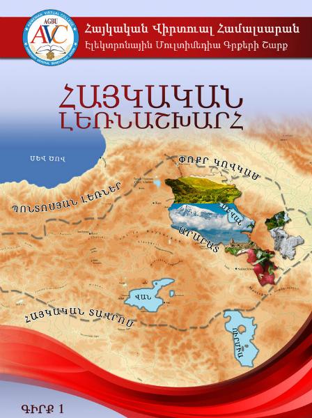 ՀՎՀ մուլտիմեդիա էլ. գրքերի շարք Գիրք#1: Հայկական լեռնաշխարհ