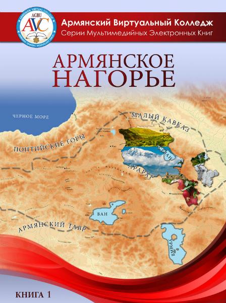 Серия электронных книг мультимедиа АВК Книга#1: Армянское нагорье