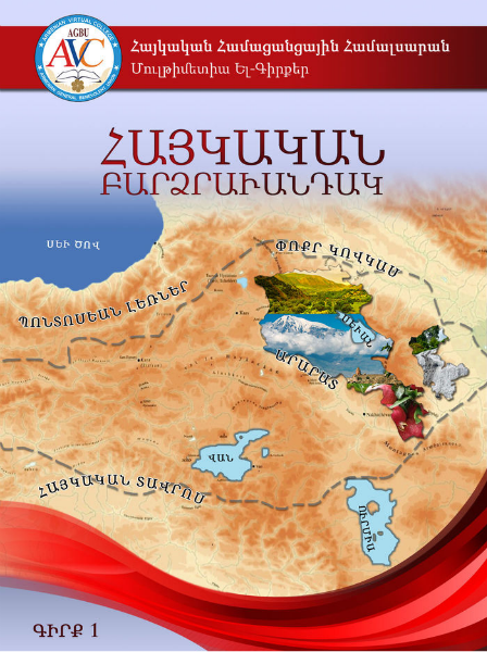 Ել. Գիրք #1. Հայկական Բարձրաւանդակ