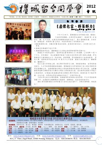 檳城留臺同學會 會訊 2012