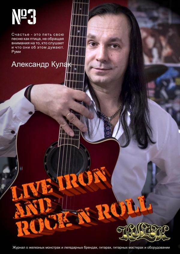 Живое железо и рок-н-ролл Live iron and rock-n-roll №3