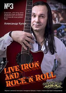 Живое железо и рок-н-ролл
