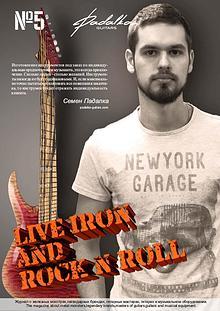 Живое железо и рок-н-ролл №5