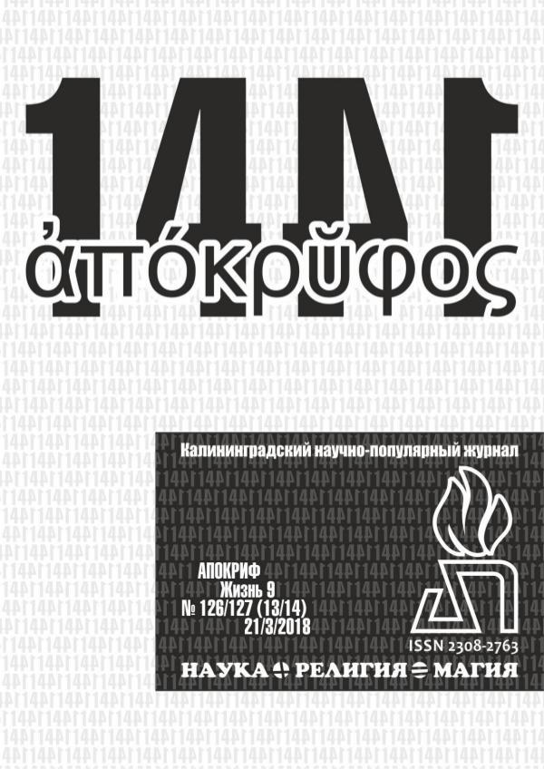 Апокриф 126-127 (21 марта 2018)