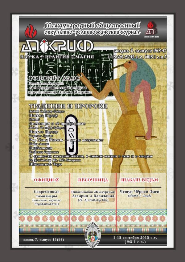 Апокриф 94 (1-15 сентября 2015)