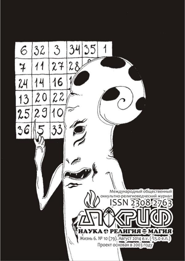 Апокриф 79 (август 2014)