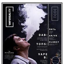 VapeReality Magazine #001