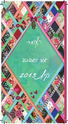 summmer catalog 2013