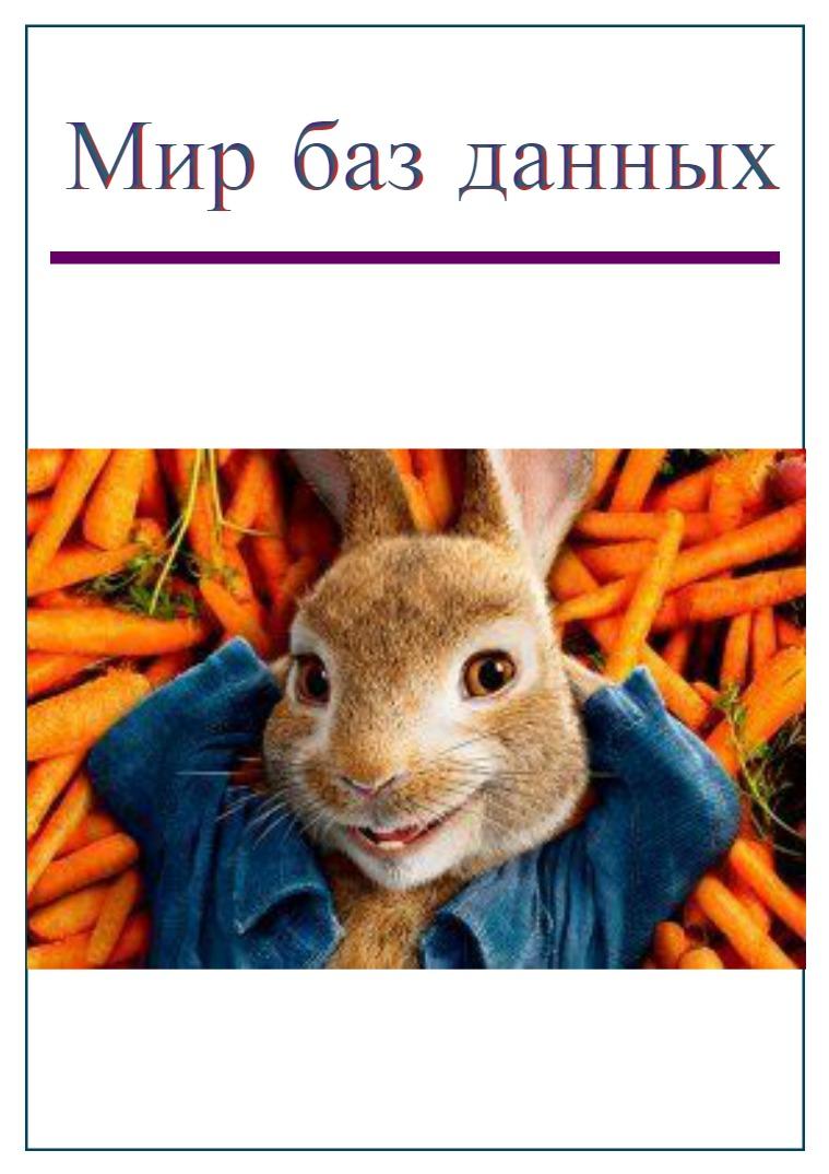 Моя первая образовательная книга 1