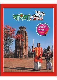 """""""Bangla Canvas Sahitya"""" - Literary Magazine in Bengali"""