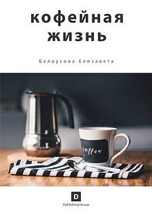 Кофейная жизнь