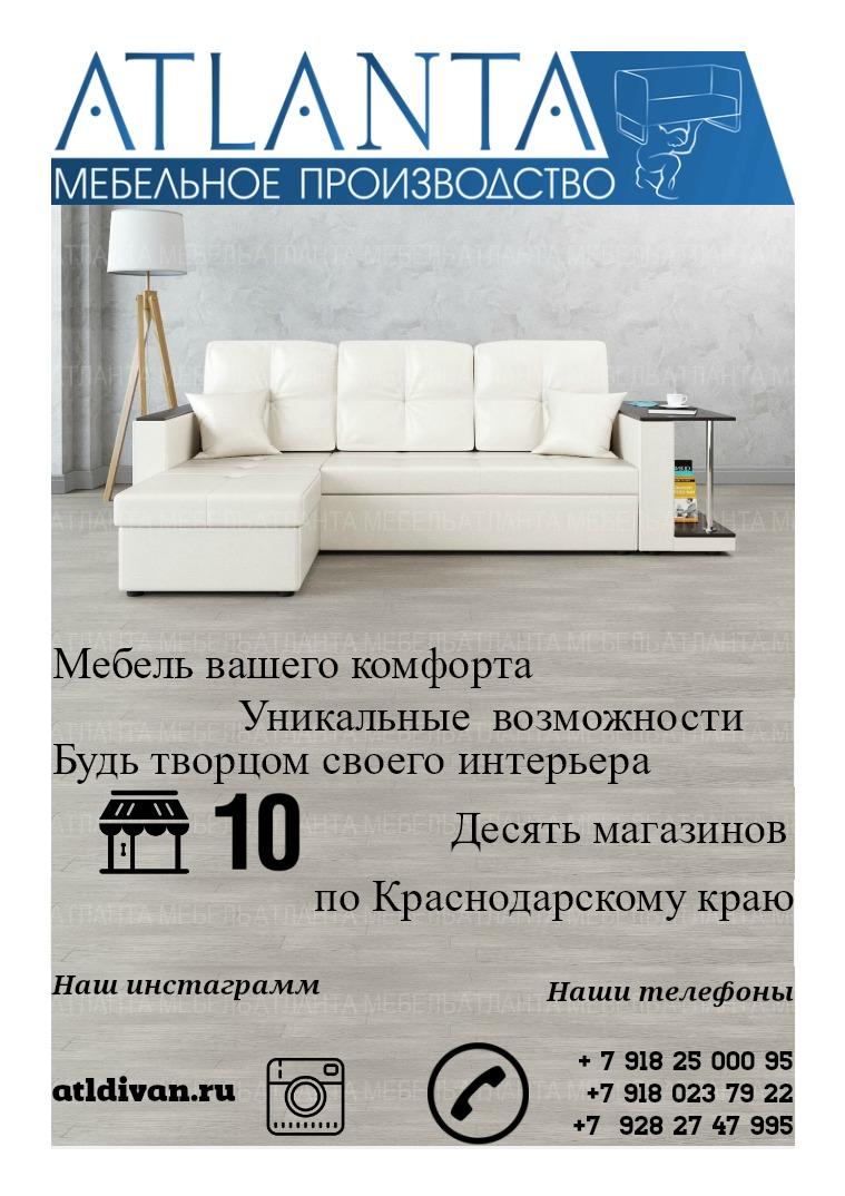 Мебельный Каталог