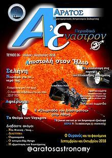"""6ο Τεύχος του Διαδικτυακού περιοδικού """"Εναστρον"""""""