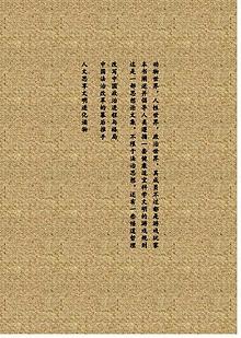 5卷本《睿者先行》书盒
