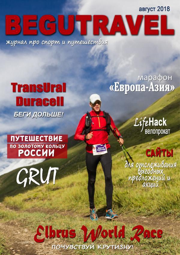 BEGUTRAVEL №3, август 2018