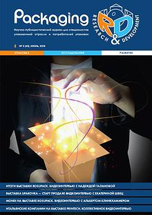 Журнал Packaging R&D № 2-42-2018