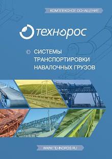 Каталог компании Технорос [Системы транспортировки навалочных грузов] 2013