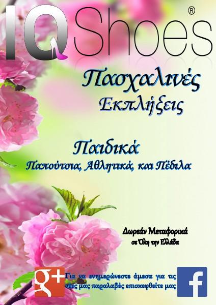 Πασχαλινές Εκπλήξεις IQShoes.gr Παιδικά Παπούτσια, Αθλητικά και Πέδιλα
