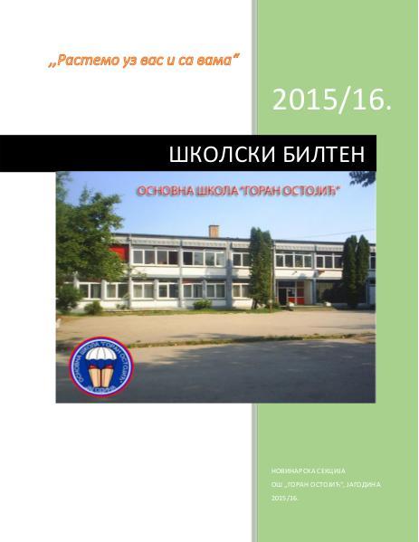 Школски билтен 2016
