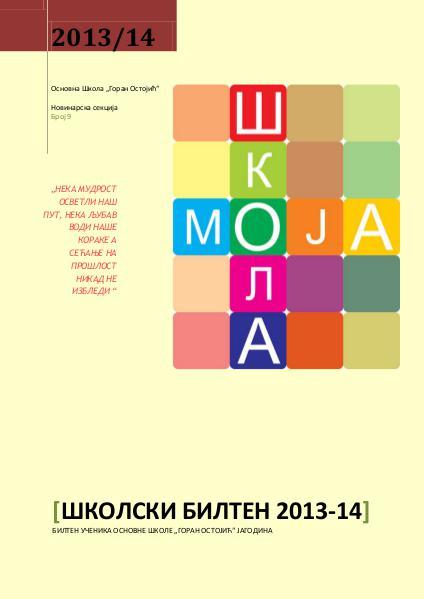 Школски билтен 2013 / 2014