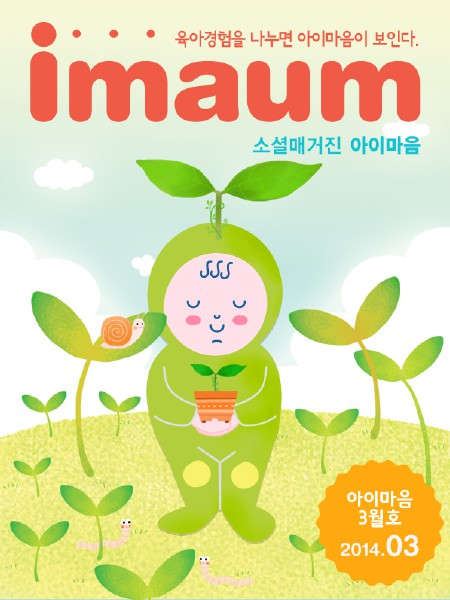 육아전문 매거진 아이마음 Mar. 2014