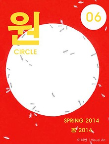 06 Circle Between The Lines