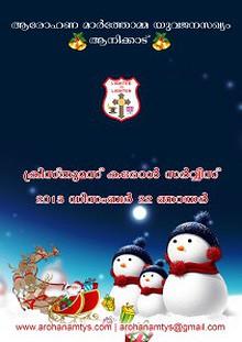 Aohana MTYS Carol Booklet 2013