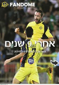 Round 3 - 23-09-2013 - Maccabi Haifa vs Maccabi Tel-Aviv 0:3 Jan 2014