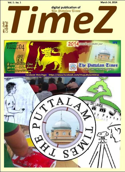 TimeZ (Vol. 1 : Iss. 1)