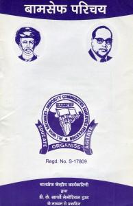 Documents BAMCEF Parichay Hindi